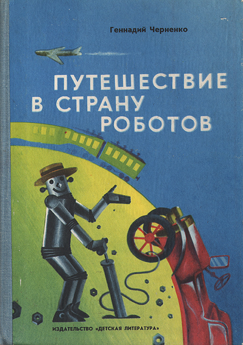 Путешествие в страну роботов. Рассказы об автоматике | Черненко Геннадий Трофимович  #1