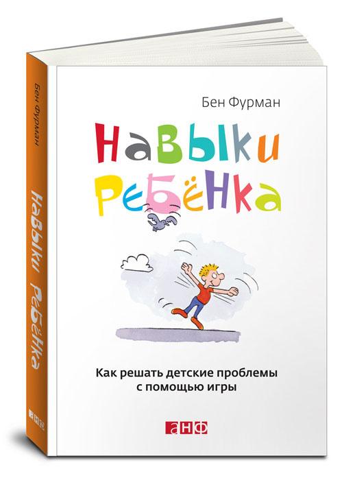 Навыки ребенка. Как решать детские проблемы с помощью игры | Фурман Бен  #1