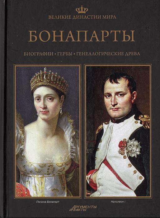 Великие династии мира. Бонапарты | Мотыка Томаш #1