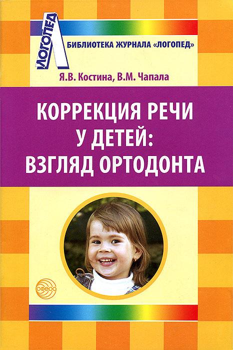 Коррекция речи у детей. Взгляд ортодонта #1