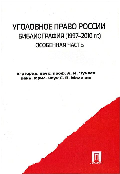 Уголовное право России. Библиография 1997-2010 гг. Особенная часть  #1