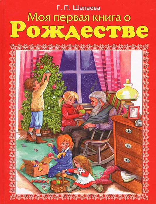 Моя первая книга о Рождестве | Шалаева Галина Петровна #1