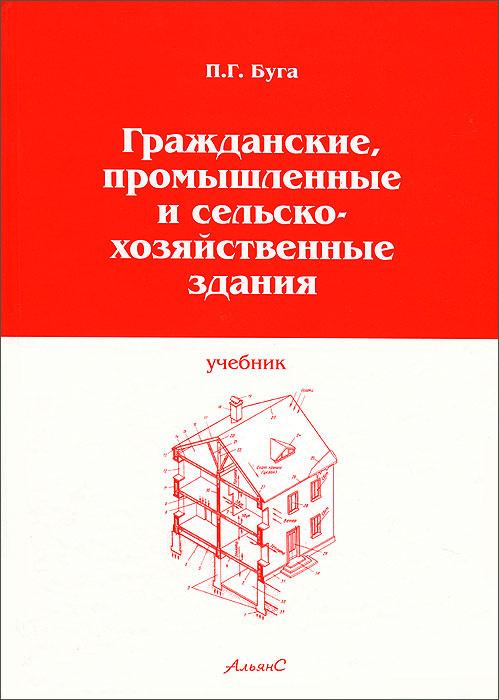 Гражданские, промышленные и сельскохозяйственные здания  #1