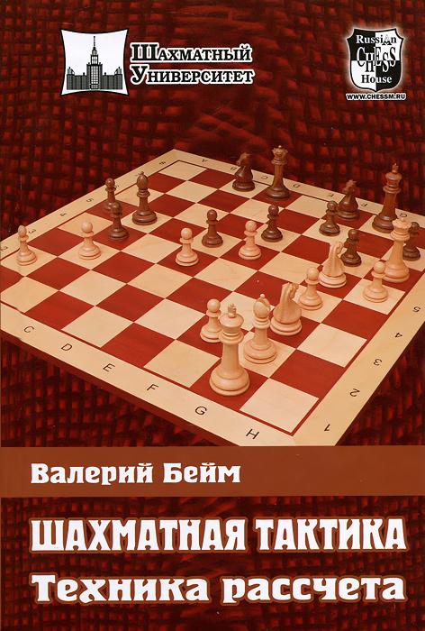 Шахматная тактика.Техника рассчета | Бейм Валерий Ильич  #1