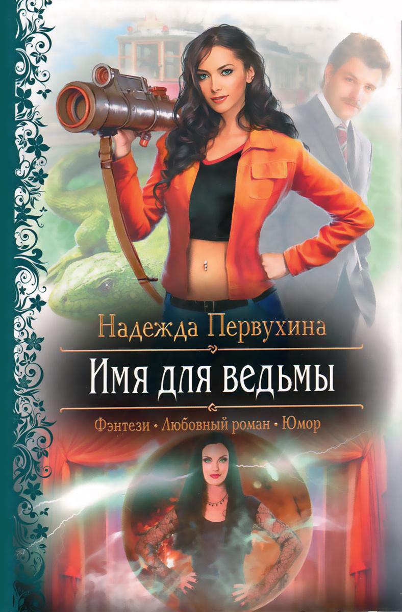 Имя для ведьмы   Первухина Надежда Валентиновна #1