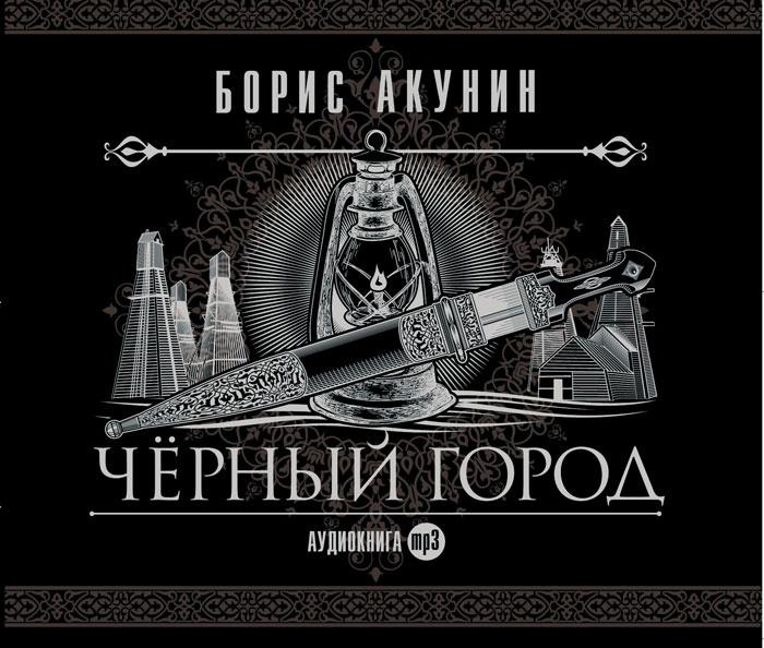 Черный город (аудиокнига MP3) | Борис Акунин #1