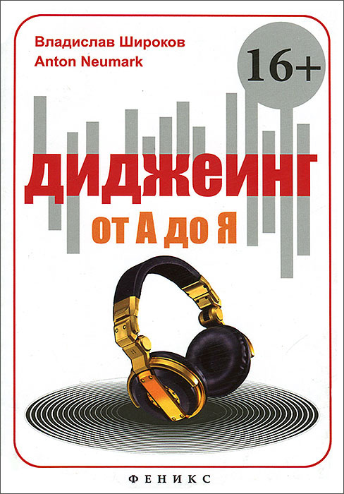 Диджеинг от А до Я | Широков Владислав, Ньюмарк Антон #1