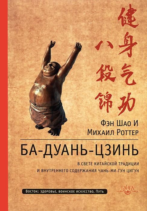 Ба-Дуань-Цзинь (Восемь кусков парчи) #1