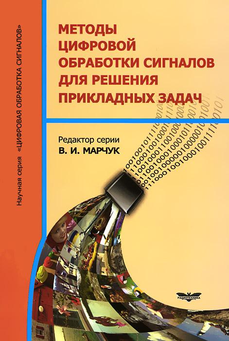 Методы цифровой обработки сигналов для решения прикладных задач  #1