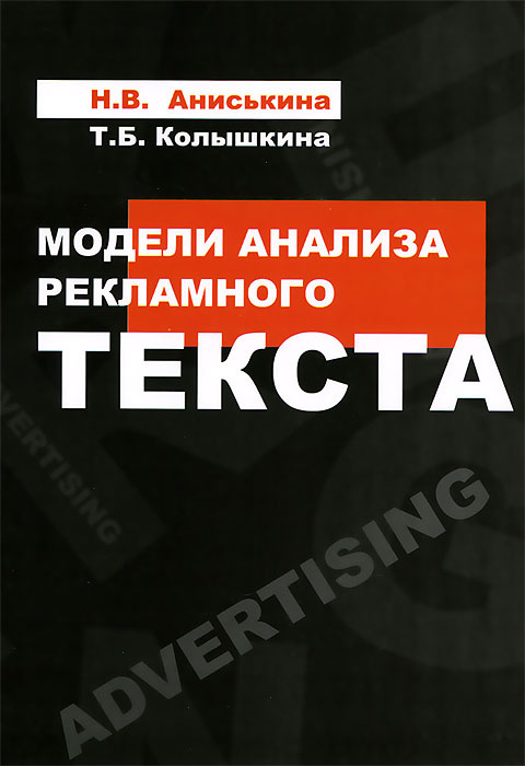 Модели анализа рекламного текста | Аниськина Наталия Васильевна, Колышкина Татьяна Борисовна  #1