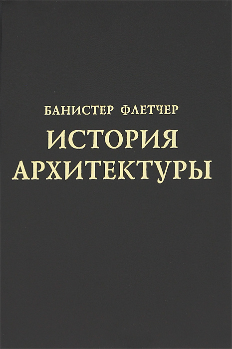 История архитектуры | Флетчер Банистер Флайт, Флетчер Банистер  #1