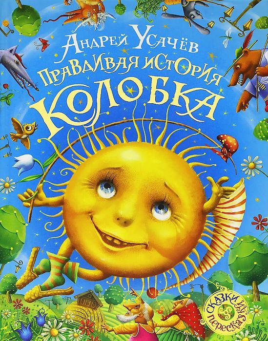 Правдивая история Колобка | Усачев Андрей Алексеевич #1