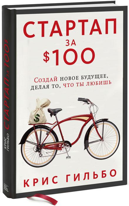 Стартап за $100. Создай новое будущее, делая то, что ты любишь  #1