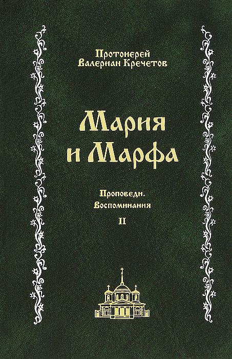 Мария и Марфа. Проповеди. Воспоминания. В 2 томах. Том 2 #1