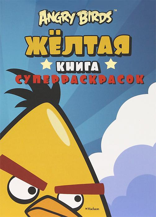 Angry Birds. Желтая книга суперраскрасок #1