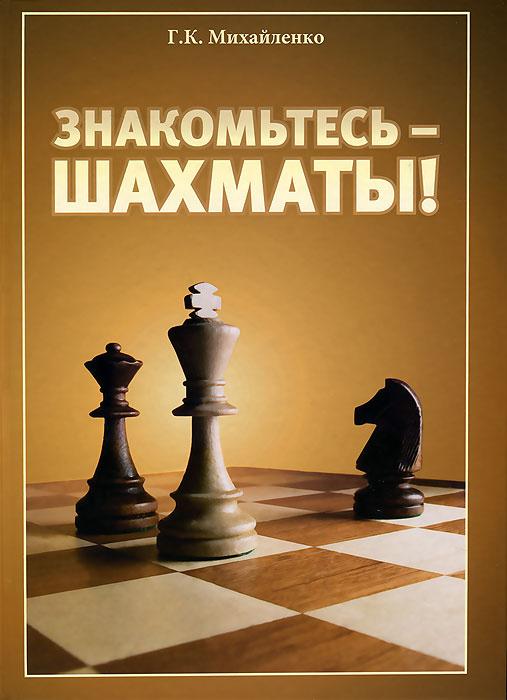 Знакомьтесь - шахматы!   Михайленко Галина Константиновна  #1
