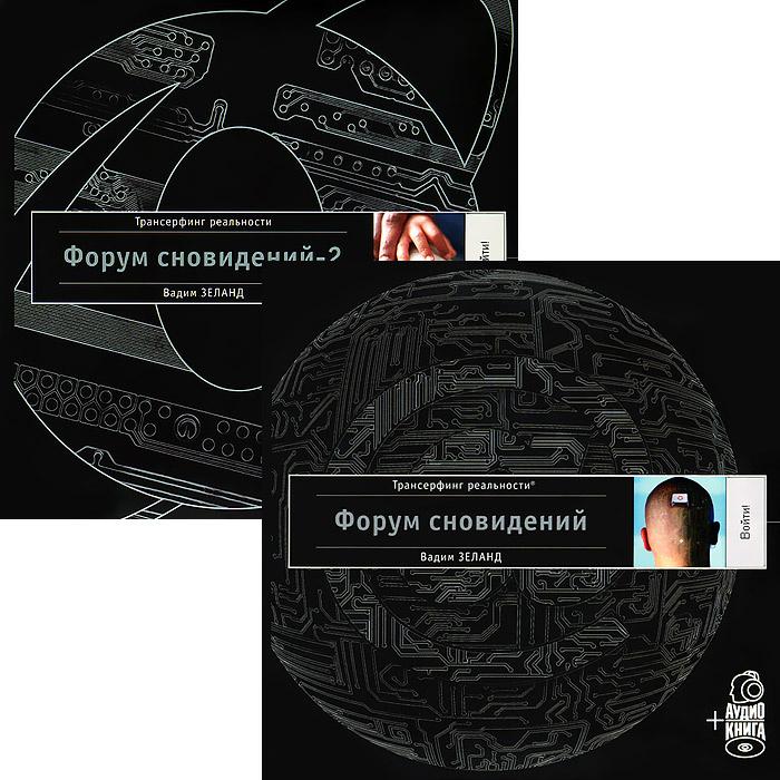 Форум сновидений (комплект из 2 книг + 2 аудиокниги MP3) #1