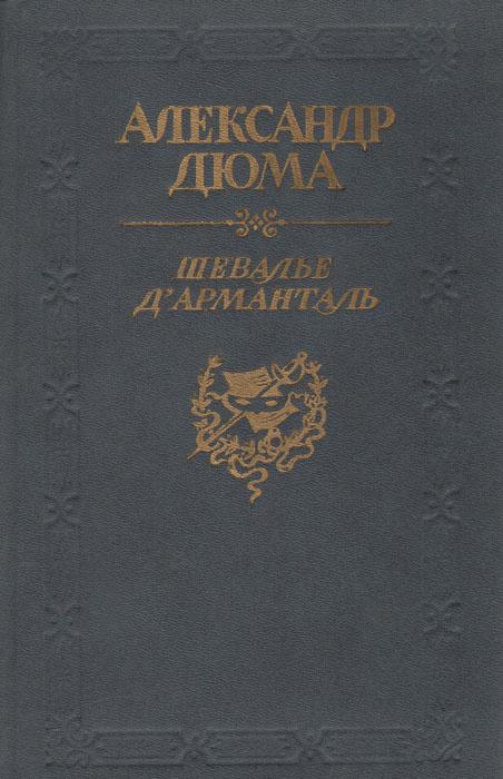 Шевалье Д`Арманталь   Дюма Александр #1