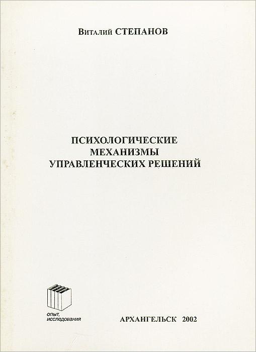 Психологические механизмы управленческих решений | Степанов Виталий Н.  #1