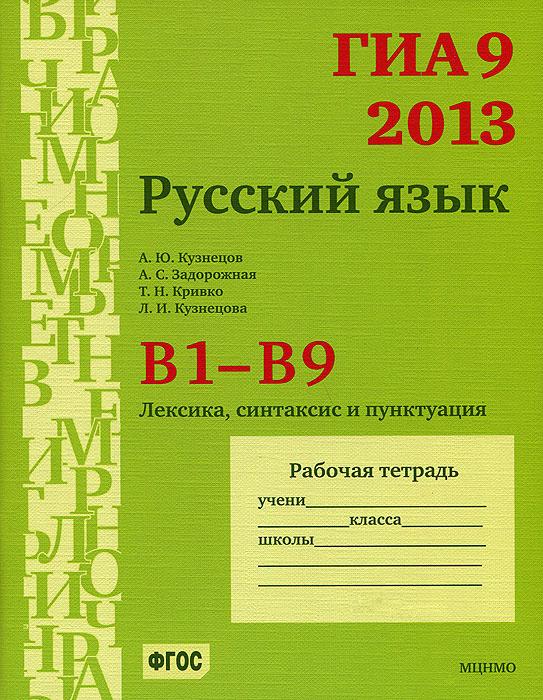 ГИА 9 в 2013 году. Русский язык. В1-В9. Лексика, синтаксис и пунктуация. Рабочая тетрадь | Задорожная #1