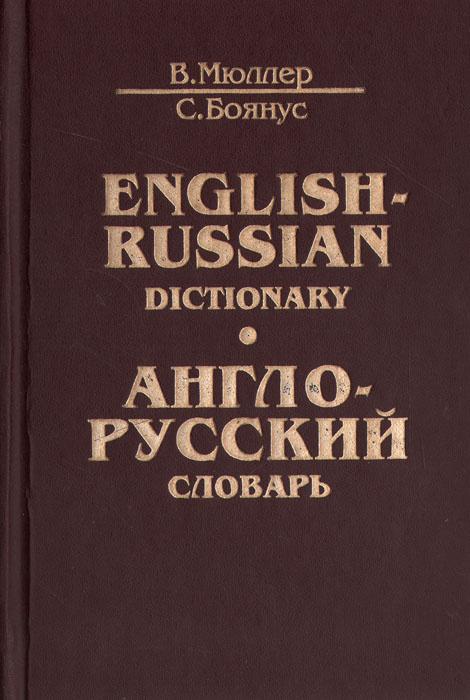 Англо-русский словарь / English-Russian Dictionary #1