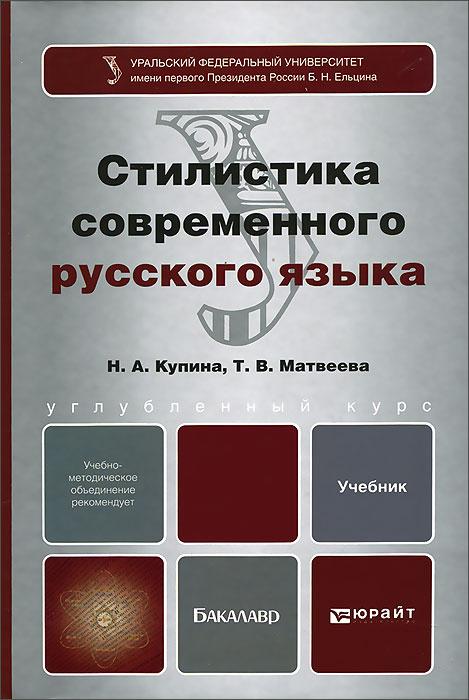Стилистика современного русского языка #1