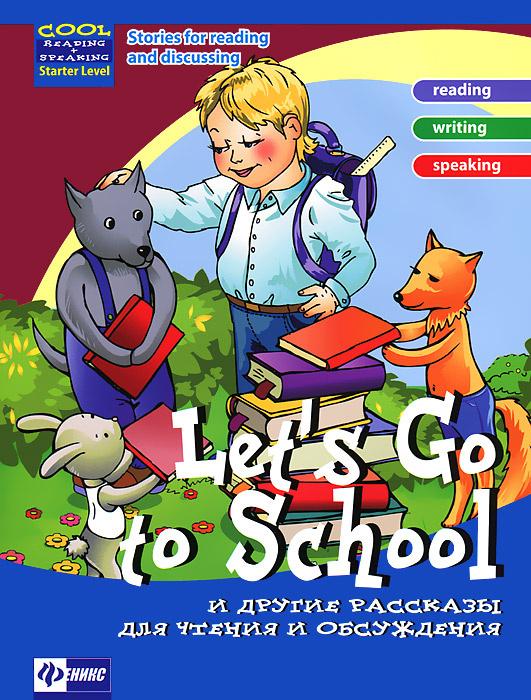 Let's Go to School и другие рассказы для чтения и обсуждения   Зиновьева Лариса Александровна, Омеляненко #1