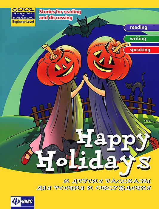 Happy Holidays и другие рассказы для чтения и обсуждения   Омеляненко Виктория Ивановна, Зиновьева Лариса #1