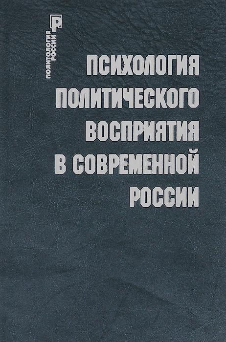 Психология политического восприятия в современной России  #1
