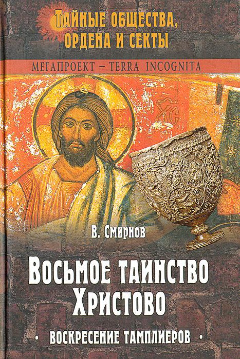 Восьмое таинство Христово. Воскресение тамплиеров | Смирнов Виктор Владиленович  #1