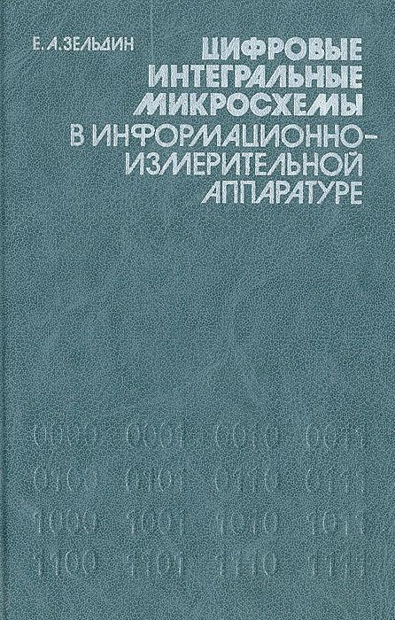 Цифровые интегральные микросхемы в информационно-измерительной аппаратуре | Зельдин Е. А.  #1