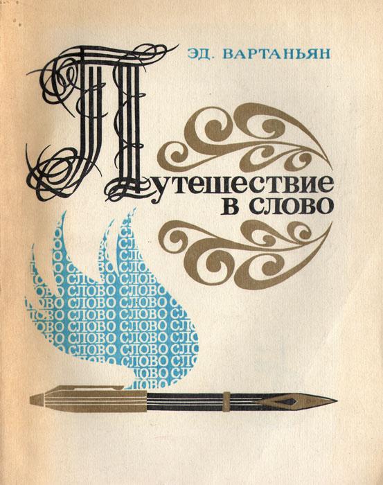 Путешествие в слово | Вартаньян Эдуард Арамаисович #1