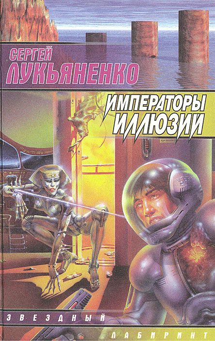 Императоры иллюзий | Лукьяненко Сергей Васильевич #1
