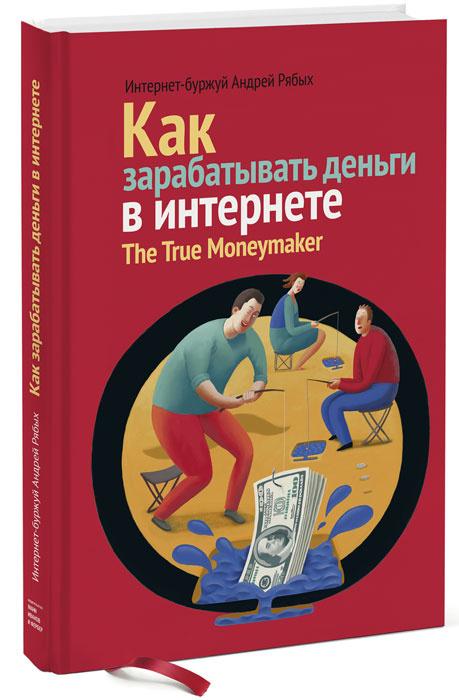 Как зарабатывать деньги в интернете | Рябых Андрей Владиславович  #1