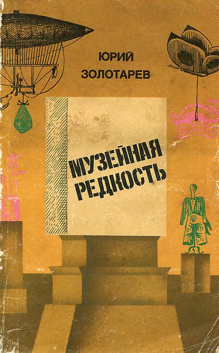 Музейная редкость. Сатира и юмор | Золотарев Юрий Леонидович  #1