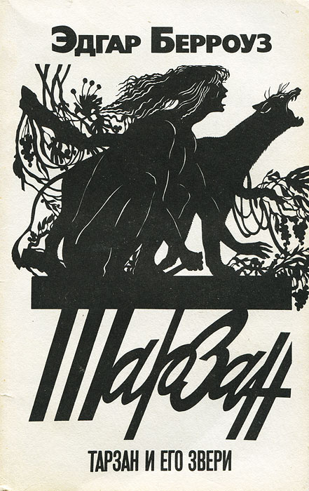 Тарзан и его звери | Берроуз Эдгар Райс #1