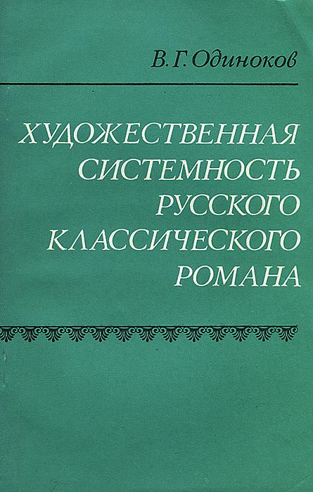 Художественная системность русского классического романа | Одиноков Виктор Георгиевич  #1