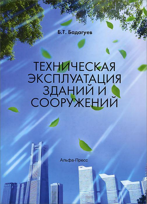 Техническая эксплуатация зданий и сооружений #1