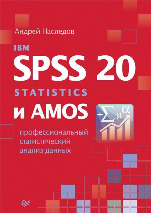 IBM SPSS Statistics 20 и AMOS. Профессиональный статистический анализ данных  #1