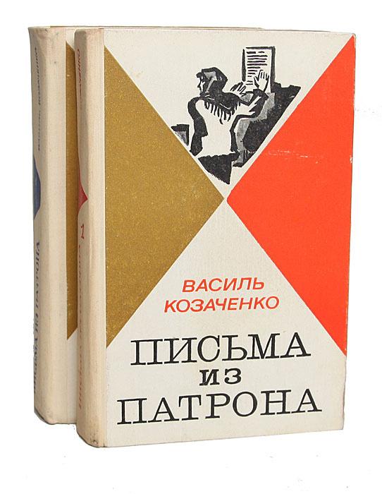 Письма из патрона (комплект из 2 книг) | Козаченко Василь  #1