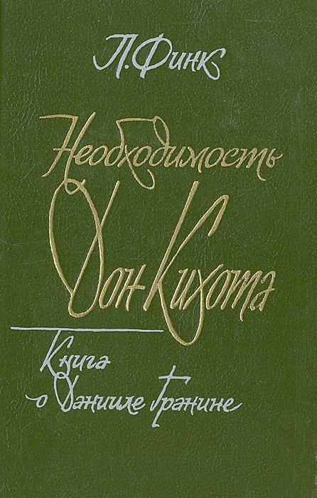 Необходимость Дон Кихота: Книга о Данииле Гранине | Финк Лев Адольфович  #1