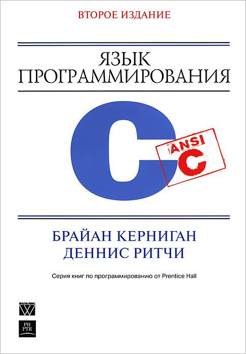 Язык программирования C | Ритчи Деннис М., Керниган Брайан У.  #1