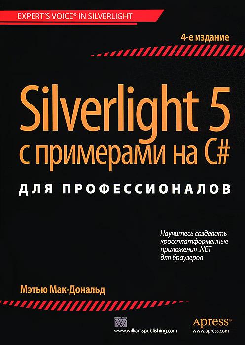 Silverlight 5 с примерами на C# для профессионалов | Макдональд Мэтью  #1
