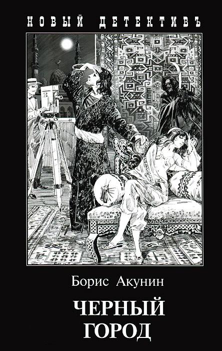 Черный город   Борис Акунин #1