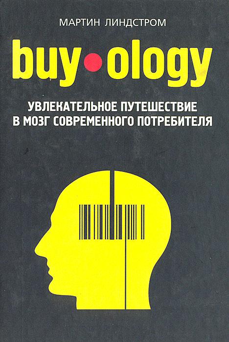 Buyology: увлекательное путешествие в мозг современного потребителя   Линдстром Мартин  #1