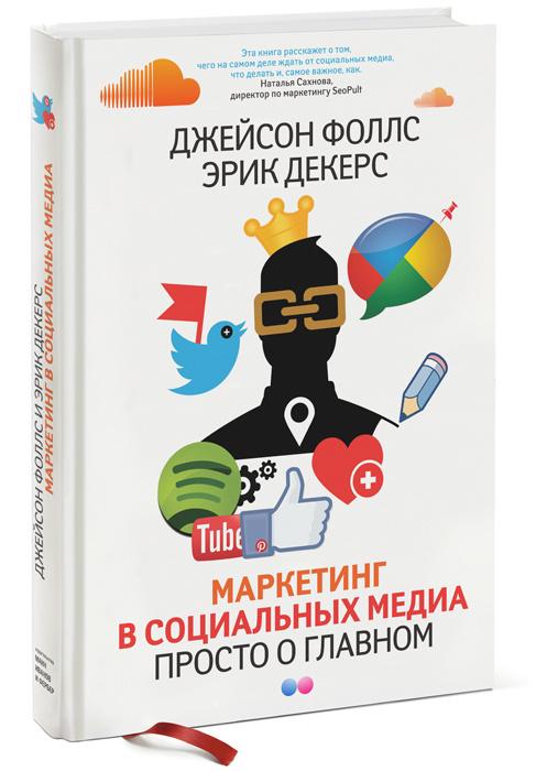 Маркетинг в социальных медиа. Просто о главном #1