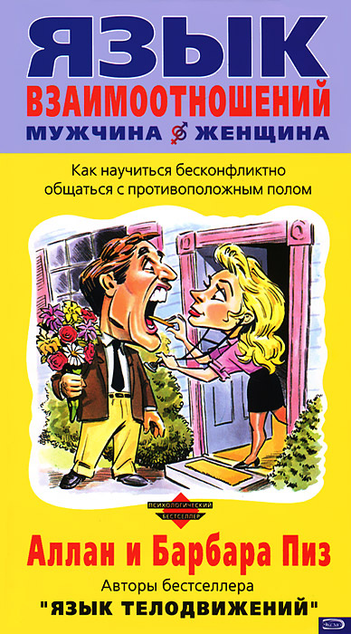 Язык взаимоотношений мужчина-женщина #1