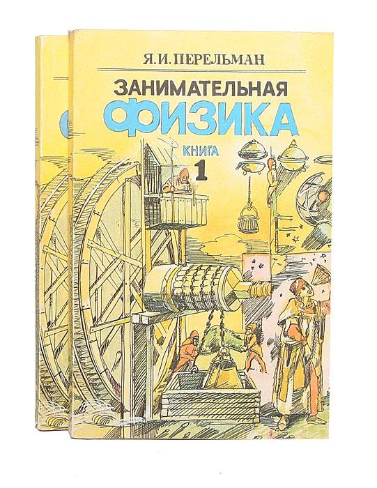 Занимательная физика (комплект из 2 книг) | Перельман Яков Исидорович  #1