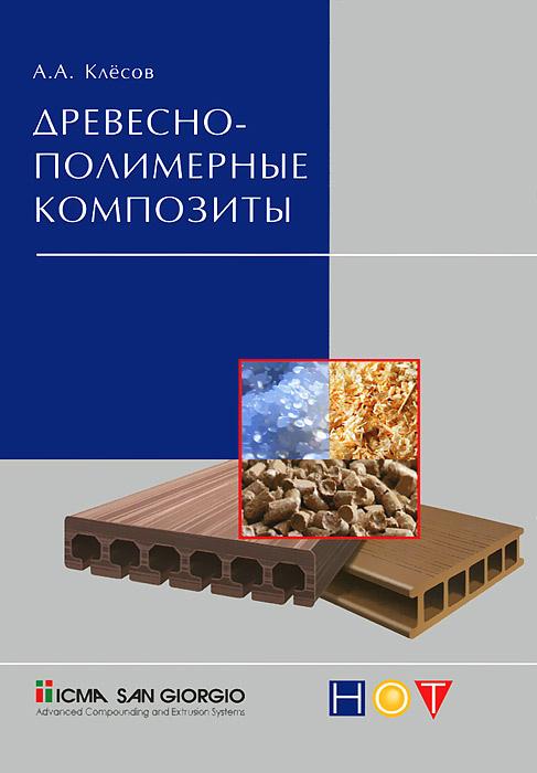 Древесно-полимерные композиты #1