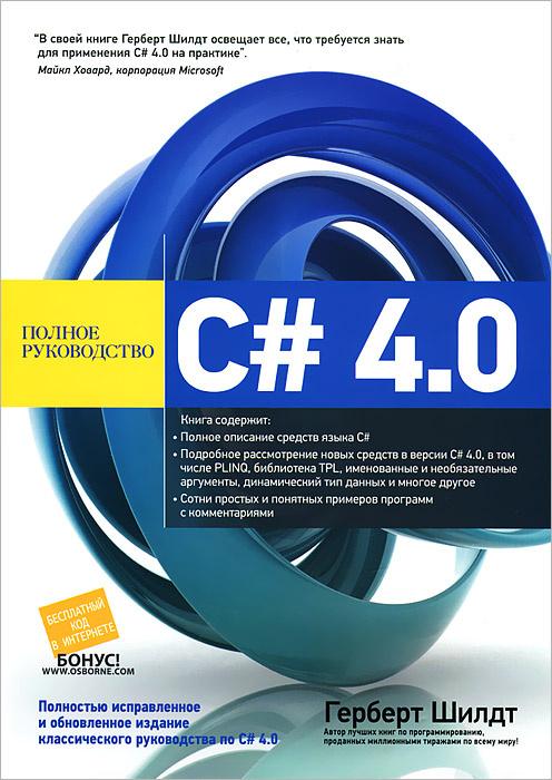 C# 4.0. Полное руководство | Шилдт Герберт #1